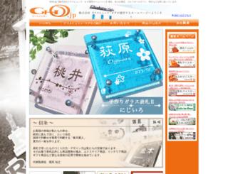 gho.jp screenshot