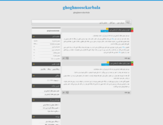 ghoghnoosekarbala.blog.ir screenshot