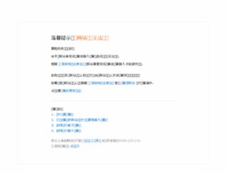 ghy.cn screenshot
