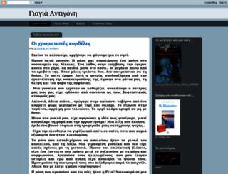 giagia-antigonh.blogspot.com screenshot