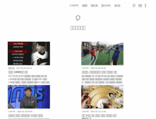 giantsnote.com screenshot