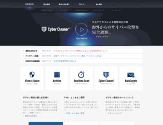 gideon.co.jp screenshot
