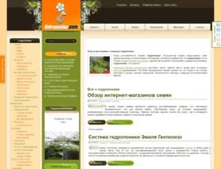 gidroponika.com screenshot