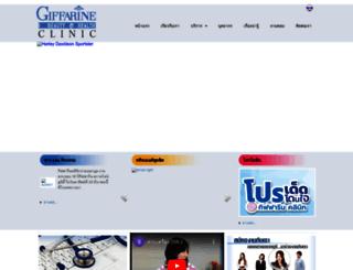 giffarineclinic.com screenshot