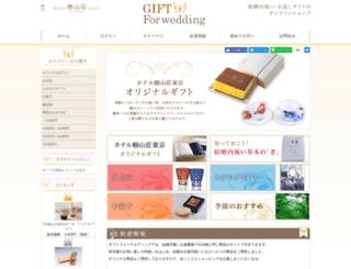 gift.for-wedding.jp screenshot