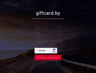 giftcard.by screenshot