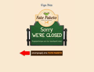 gigabite.fatepaketo.gr screenshot