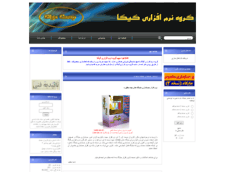 gigasgroup.com screenshot