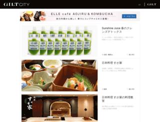 giltcity.jp screenshot