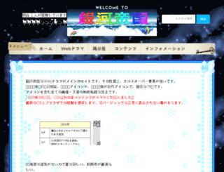 gingateikoku.com screenshot
