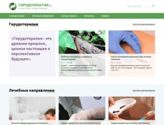 girudopractic.ru screenshot