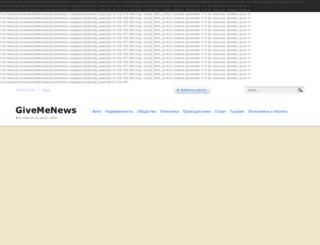 givemenews.ru screenshot