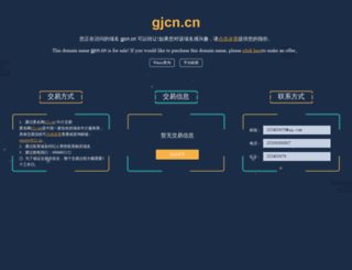 gjcn.cn screenshot