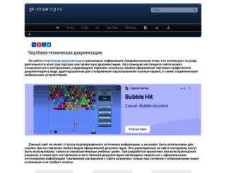 gk-drawing.ru screenshot