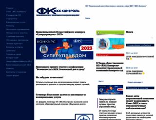 gkhkontrol.ru screenshot