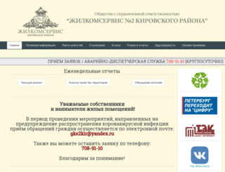 gks2spb.ru screenshot