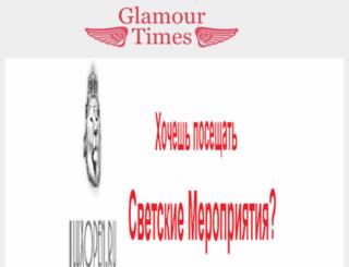 glamourtimes.ru screenshot