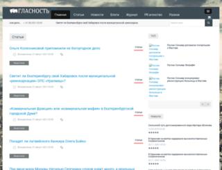 glasno.com.ua screenshot