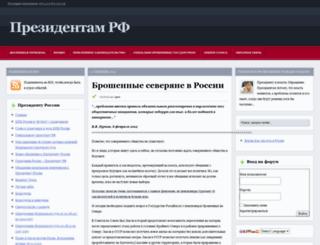 glasrf.ru screenshot