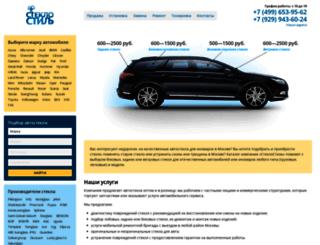 glassengineering.ru screenshot