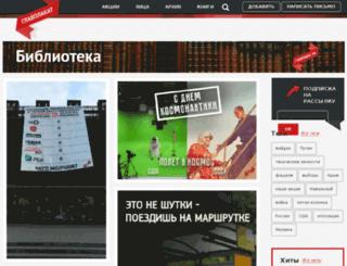 glavplakat.ru screenshot