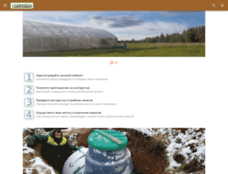 glavpohod.ru screenshot