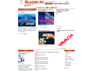 glazok.ru screenshot