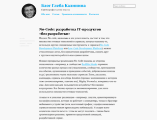 glebkalinin.ru screenshot
