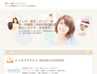 glistar.jp screenshot