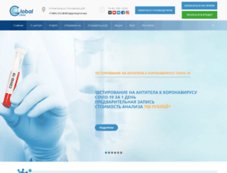 globalclinic.su screenshot