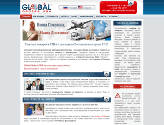 globalorders-usa.com screenshot