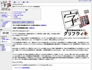 glyphwiki.org screenshot