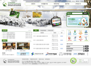 gnchild.go.kr screenshot