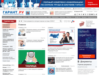 go.garant.ru screenshot
