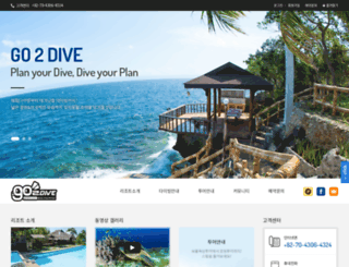 go2dive.co.kr screenshot