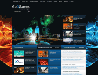 godgames.ru screenshot