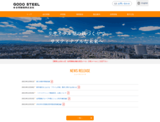 godo-steel.co.jp screenshot