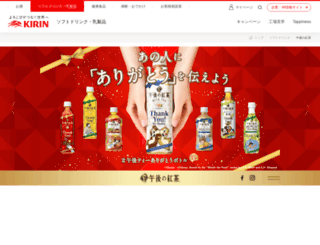 gogotea.jp screenshot