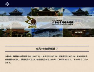 gokaicho.net screenshot