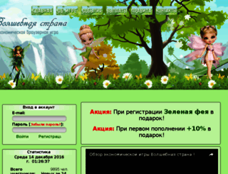 gold-fairy.ru screenshot
