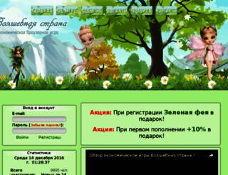 gold-fairy.ru screenshot
