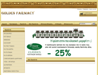 goldenfarmacy.gr screenshot