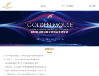 goldenmouse.cn screenshot