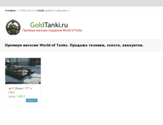 goldtanki.ru screenshot