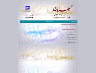 golestan.usb.ac.ir screenshot
