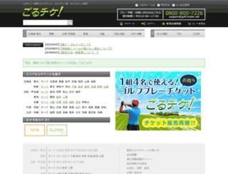 golf-ticket.net screenshot