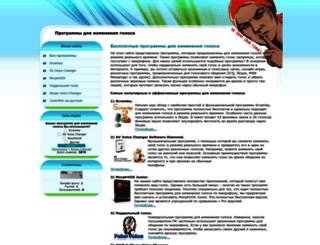 golosanet.ru screenshot