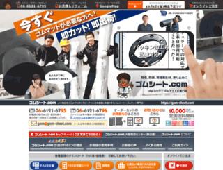 gom-sheet.com screenshot