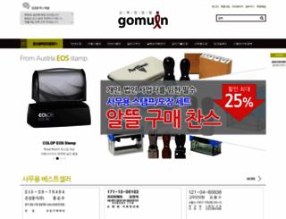gomuin.com screenshot