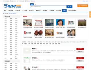 gongju.54114.com screenshot